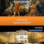 Πολιτική Παιδεία Β΄ Λυκείου – Λύσεις Ασκήσεων Βιβλίου