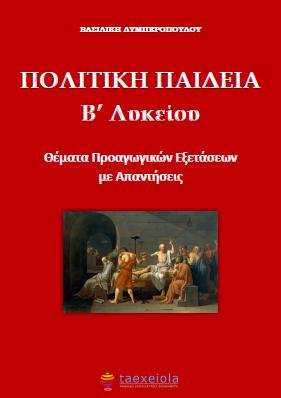 Θεματα Προαγωγικων Εξετασεων Πολιτικης Παιδειας Β Λυκειου