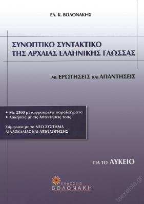 Βοήθημα Συντακτικού Αρχαίας Ελληνικής Γλώσσας Α΄ Β΄ Γ΄ Λυκείου με Ασκήσεις