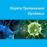 Θέματα Προαγωγικών Εξετάσεων Βιολογίας Α΄ Λυκείου