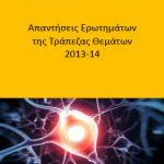 Βιολογία Α΄ Λυκείου: Απαντήσεις Ερωτήσεων Τράπεζας Θεμάτων 2013-14