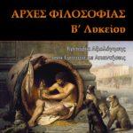 Αρχές Φιλοσοφίας Β΄ Λυκείου: Κριτήρια Αξιολόγησης με Απαντήσεις