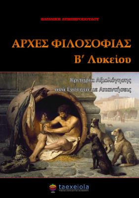 Κριτηρια Αξιολογησης με Απαντησεις Αρχες Φιλοσοφιας Β Λυκειου