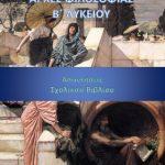 Αρχές Φιλοσοφίας Β΄ Λυκείου Λύσεις – Απαντήσεις Βιβλίου