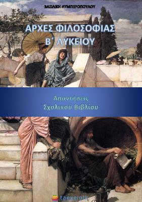 Αρχές Φιλοσοφίας Β΄ Λυκείου Λύσεις Ασκήσεων Βιβλίου