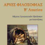 Θέματα Εξετάσεων Αρχές Φιλοσοφίας Β΄ Λυκείου με Απαντήσεις