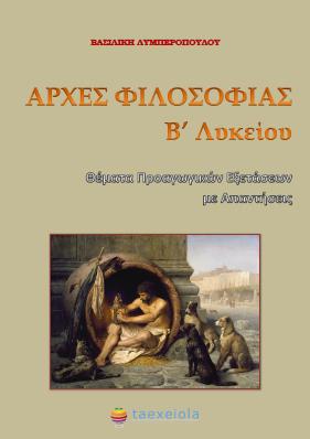 Αρχες Φιλοσοφιας Β Λυκειου εξετασεις