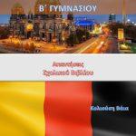 Γερμανικά Β΄ Γυμνασίου – Βιβλίο Μαθητή Λύσεις