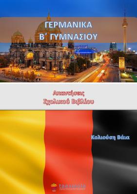 Λυσεις Βιβλιου Μαθητη Γερμανικων Β Γυμνασιου