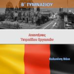 Γερμανικά Β΄ Γυμνασίου – Τετράδιο Εργασιών Λύσεις