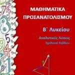 Μαθηματικά Προσανατολισμού Β΄ Λυκείου Λύσεις Βιβλίου