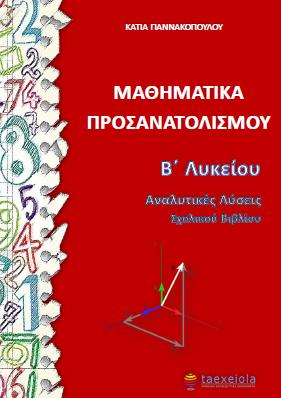 Μαθηματικα Προσανατολισμου Β Λυκειου Λυσεις Ασκησεων Βιβλιου