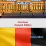 Γερμανικά Γ΄ Γυμνασίου – Βιβλίο Μαθητή Λύσεις