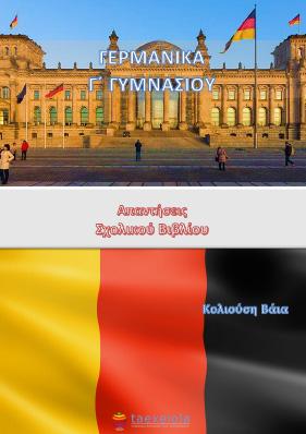 Γερμανικα Γ Γυμνασιου Βιβλιο Μαθητη Λυσεις