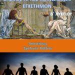 Βασικές Αρχές Κοινωνικών Επιστημών Β΄ Λυκείου Λύσεις – Απαντήσεις Βιβλίου