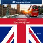 Αγγλικά Β΄ Γυμνασίου Προχωρημένοι – Λύσεις Βιβλίου Μαθητή