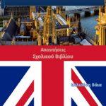 Αγγλικά Γ΄ Γυμνασίου – Βιβλίο Μαθητή Λύσεις