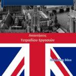 Αγγλικά Γ΄ Γυμνασίου – Τετράδιο Εργασιών Λύσεις