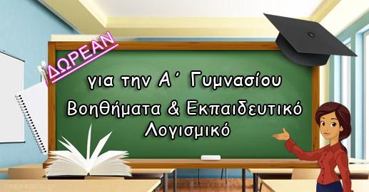σχολικα Βοηθηματα Α Γυμν