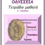 Τετράδιο Οδύσσειας Α΄ Γυμνασίου – Ασκήσεις & Θεωρία