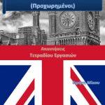 Αγγλικά Α΄ Γυμνασίου Προχωρημένοι – Λύσεις Τετραδίου Εργασιών