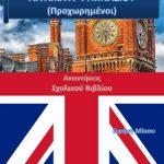 Αγγλικά Α΄ Γυμνασίου Προχωρημένοι – Λύσεις Βιβλίου Μαθητή