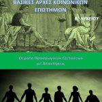 Βασικές Αρχές Κοινωνικών Επιστημών Β΄ Λυκείου: Θέματα Προαγωγικών Εξετάσεων