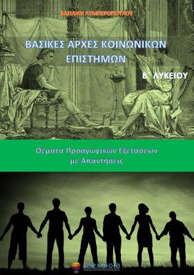 Βασικες Αρχες Κοινωνικων Επιστημων Β Λυκειου: Θεματα Προαγωγικων Εξετασεων