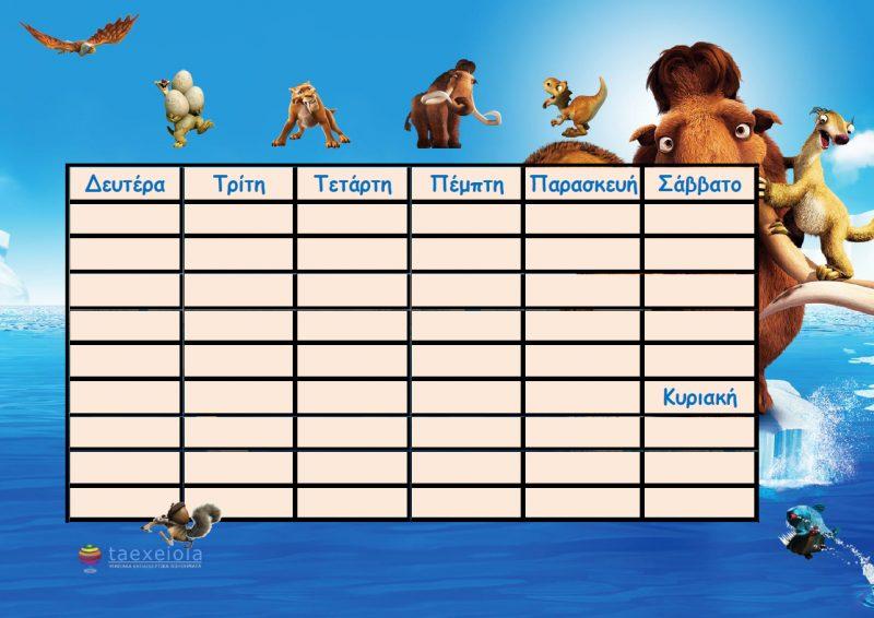 Εβδομαδιαιο προγραμμα Ice Age