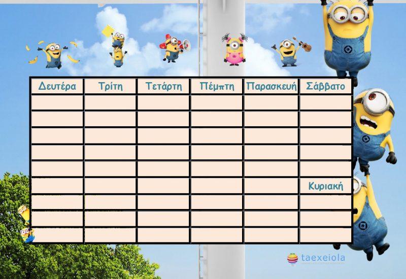 evdomadiaio-sxoliko-programma-minions