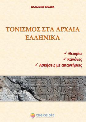 Κανονες τονισμου στα αρχαια