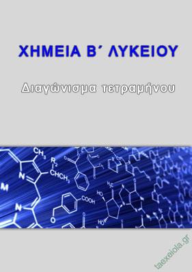 Χημεία Β΄ Λυκείου Θέματα Τετραμήνου