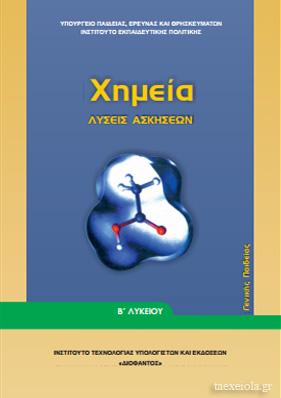 Χημεια Β Λυκειου Λυσεις Σχολικου Βιβλιου