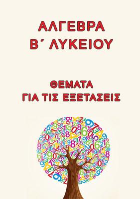 Αλγεβρα Β Λυκειου - Θεματα προαγωγικων εξετασεων