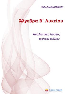 λυσαρι αλγεβρας Β Λυκειου