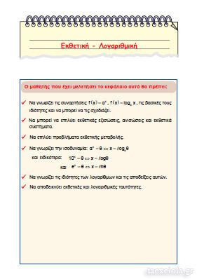 Εκθετικη Συναρτηση - Λογαριθμικη Συναρτηση Αλγεβρα Β Λυκειου