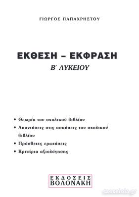 Λυσαρι εκφρασης-εκθεσης Β Λυκειου – Λυσεις Ακησεων Βιβλιου - Απαντησεις