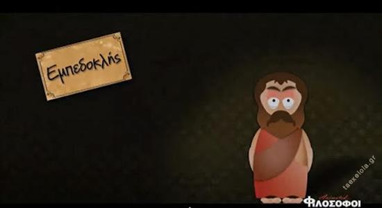 Εμπεδοκλης Animated Φιλοσοφοι Επεισοδιο 4