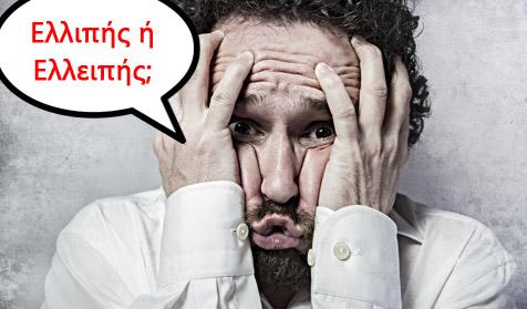 Ελλιπης ή Ελλειπης - Ορθογραφια - Κλιση - Πληθυντικος