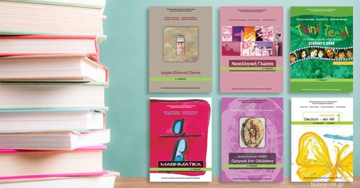 Σχολικα Βιβλια Α Γυμνασιου