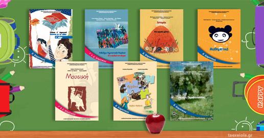Σχολικα Βιβλια Δ Δημοτικου