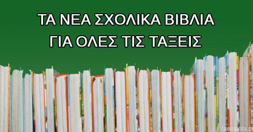 σχολικα βιβλια 2018-19