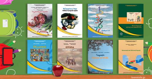 Σχολικα Βιβλια Ε Δημοτικου