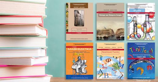 Σχολικα Βιβλια Γ Γυμνασιου