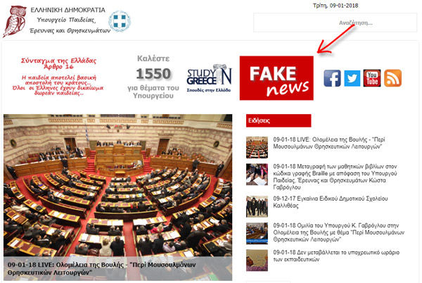 fake-news-ypoyrgeio-paideias
